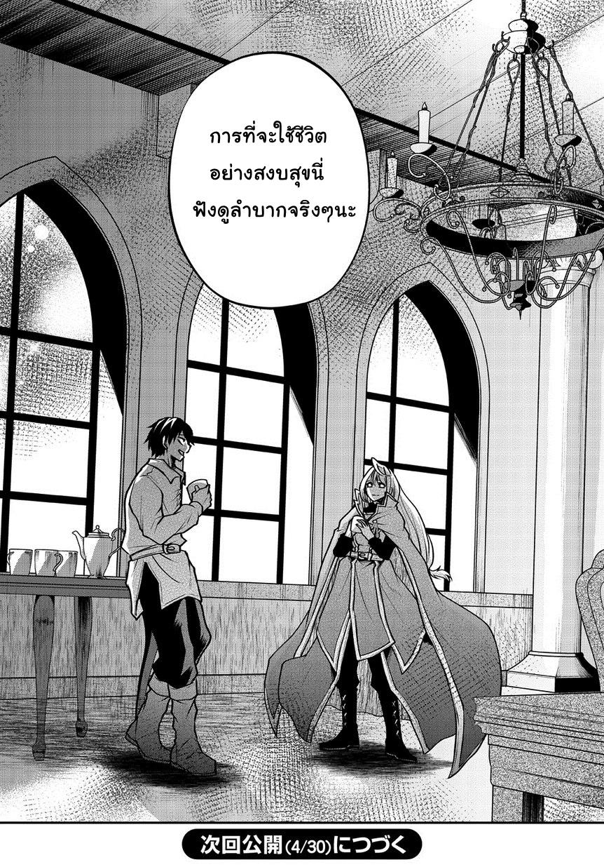 อ่านการ์ตูน Isekai Demo Bunan ni Ikitai Shoukougun ตอนที่ 2 หน้าที่ 47