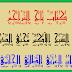 62 - باب ترجمة النوراني .كتاب تاج التراجم الشيخ الأكبر محمد ابن العربي الطائي الحاتمي الأندلسي