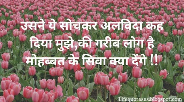 breakup status in hindi whatsapp