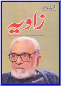 Ahmed zavia by pdf ashfaq