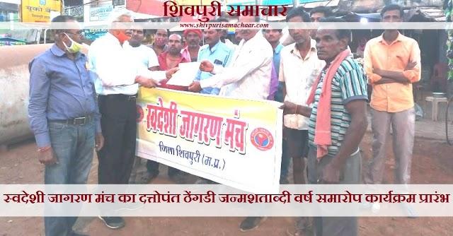 स्वदेशी जागरण मंच का दत्तोपंत ठेंगड़ी जन्म शताब्दी वर्ष समारोप कार्यक्रम प्रारंभ - Shivpuri News