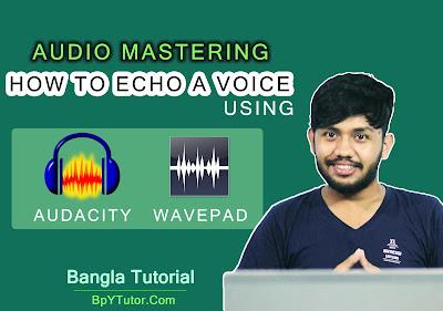 একো (Echo) : রেকর্ড করা গান বা অডিওকে সুন্দর করুন (ভিডিওসহ)