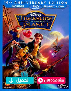 مشاهدة وتحميل فيلم كوكب الكنز Treasure Planet 2002 مترجم عربي