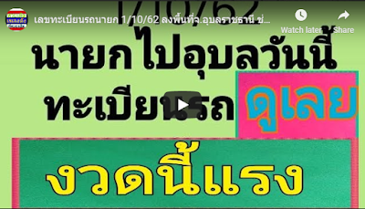 Thai lotto VIP tips lucky number 3up htf total tips 01 October 2019