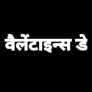 Shubhkamnaye png