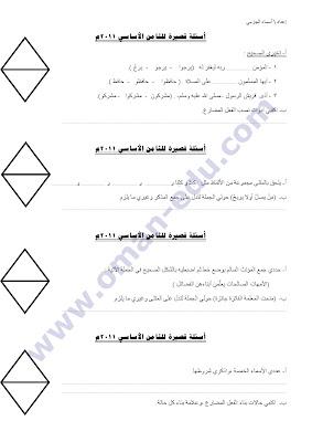 أسئلة قصيرة للثامن الأساسي الفصل الثاني تغطي منهج اللغة العربية