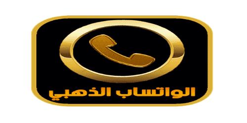 تنزيل واتس اب بلس الذهبي ابو عرب تحميل من ميديا فاير اخراصدار 2020 WhatsApp-plus-gold الاصفر البرتقالي