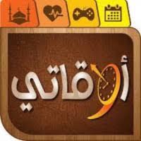 أوقاتي - القرآن الكريم - أوقات الصلاة والكثير v1.3334 (AdFree) Apk logo