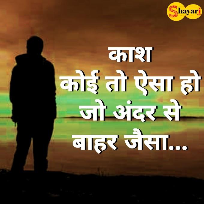 काश कोई तो ऐसा हो Hindi shayari , best hindi attitude Shayari