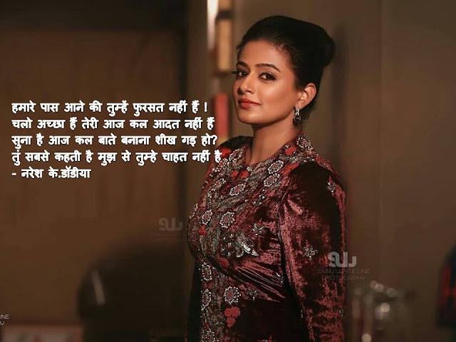 हमारे पास आने की तुम्हें फुरसत नहीं हैं ! Hindi Muktak By Naresh K. Dodia