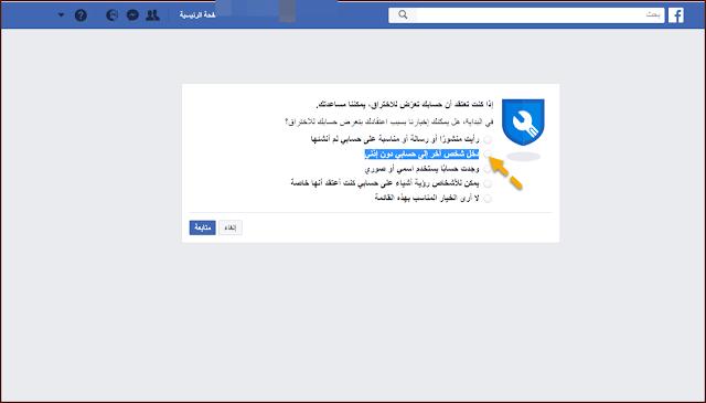 طريقة تغيير كلمة سر الفيس بوك بدون معرفة كلمة سر القديمة 2018-2019 | مضمونة 100%