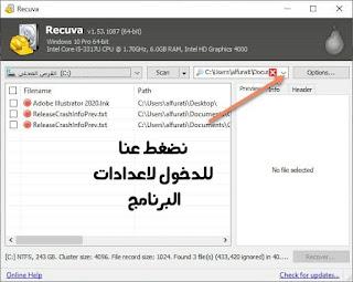 تحميل برنامج recuva أفضل برنامج لاستعادة الملفات المحذوفة النسخة الكاملة مع التفعيل
