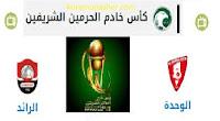 موعد مبارة الرائد والوحدة كأس خادم الحرمين الشريفين بدور 16