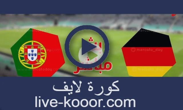 مشاهدة مباراة المانيا والبرتغال بث مباشر