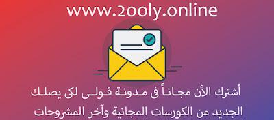 مدونة قولى كورسات كورسات مجانية تعليمية, كورسات لغات, ابحاث