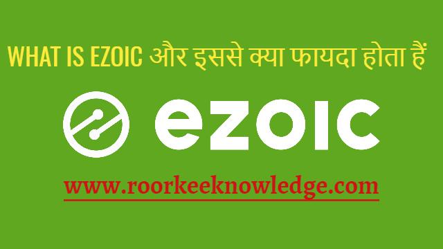 WHAT IS EZOIC और इससे क्या फायदा होता हैं