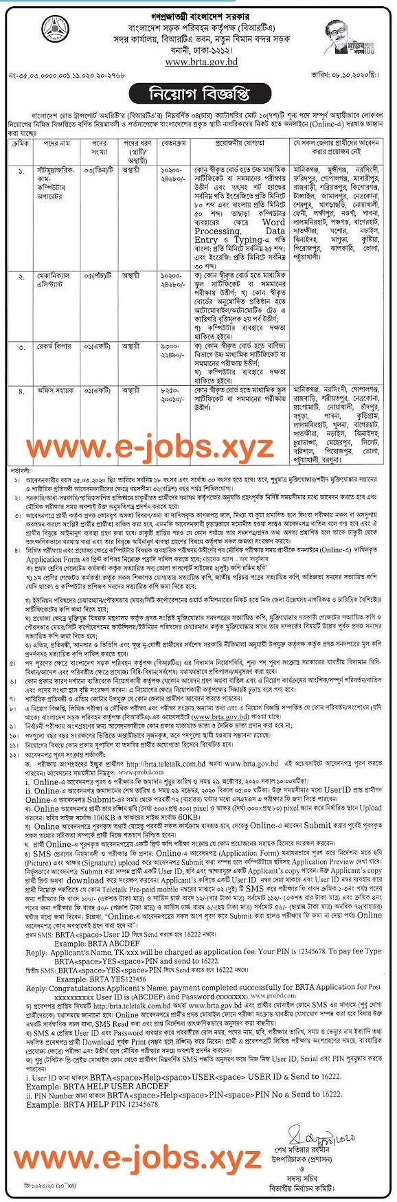Job Circular published on Bangladesh Road Transport Authority