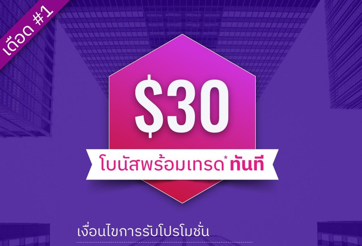 Bonus Forex Tanpa Deposit WynnFX $30