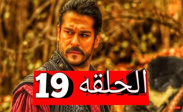 مسلسل قيامة عثمان الحلقة 19 مترجمة