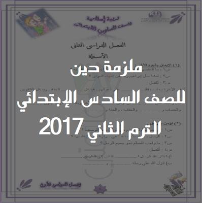 ملزمة دين للصف السادس الإبتدائي الترم الثانى 2017
