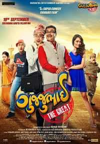 Gujjubhai The Great (2015) 300mb DvdScr Gujarati full Movie download