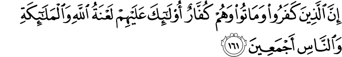 Surat Al-Baqarah Ayat 161