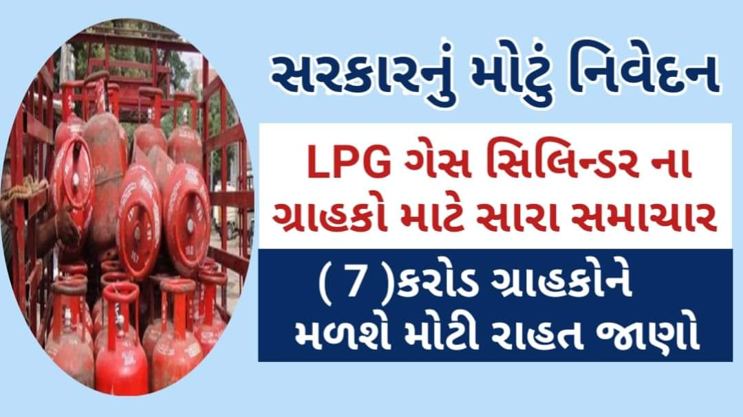 [News Report] LPG Subsidy To BPCL Consumers Will Continue Even After Privatization