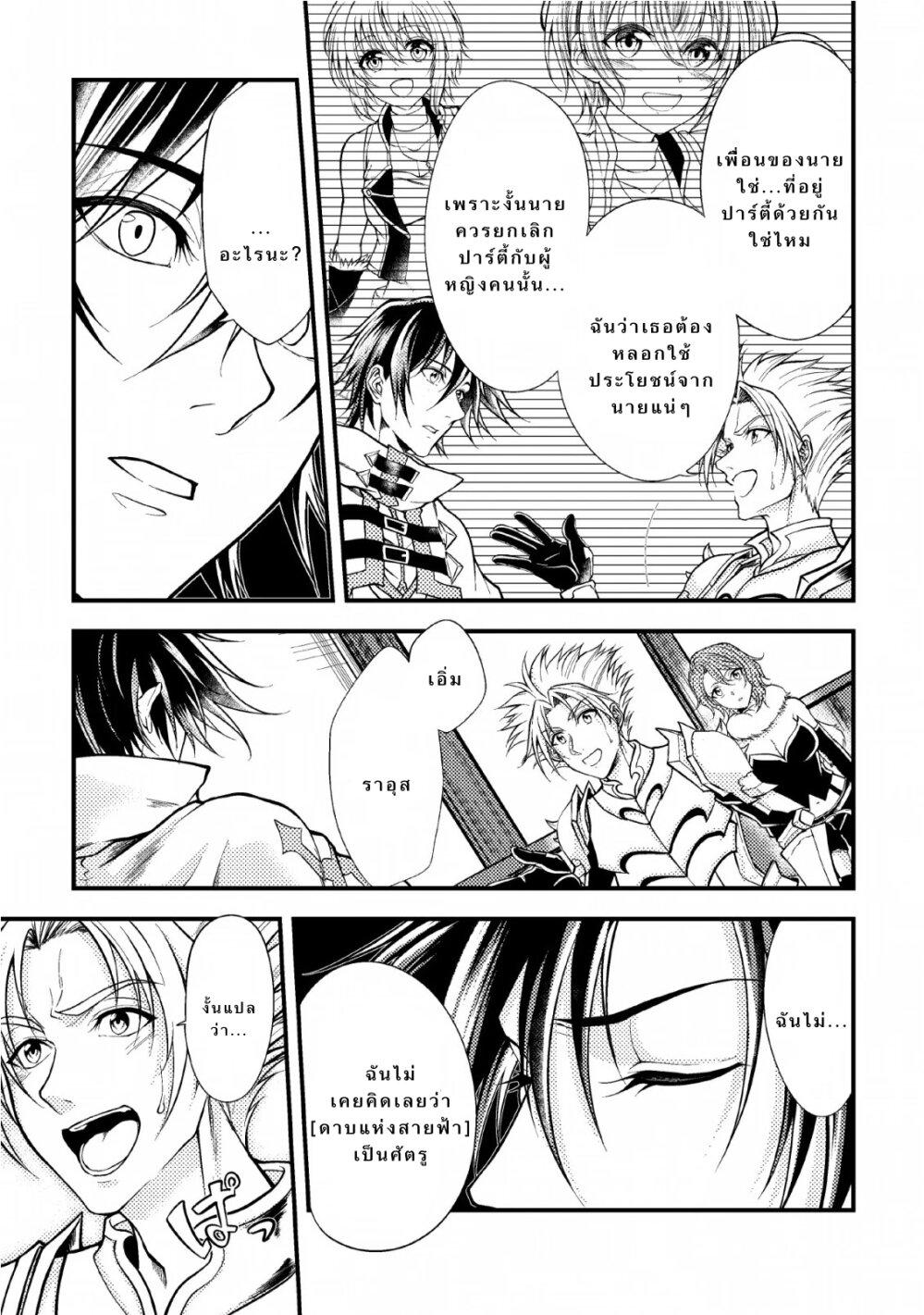 อ่านการ์ตูน Party kara Tsuihou Sareta Sono Chiyushi Jitsuha Saikyou Nitsuki ตอนที่ 6 หน้าที่ 32