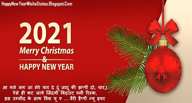 Happy New Year Thoughts Wishes Hindi