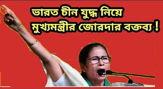 Chief Minister Mamata Banerjee strong statement on India-China issue