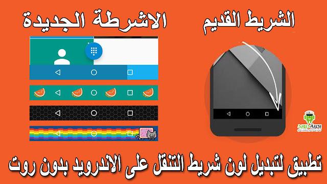 تطبيق Navbar Apps