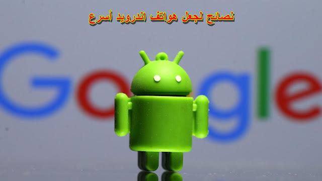 10 نصائح لجعل هواتف Android أسرع (مجانًا)
