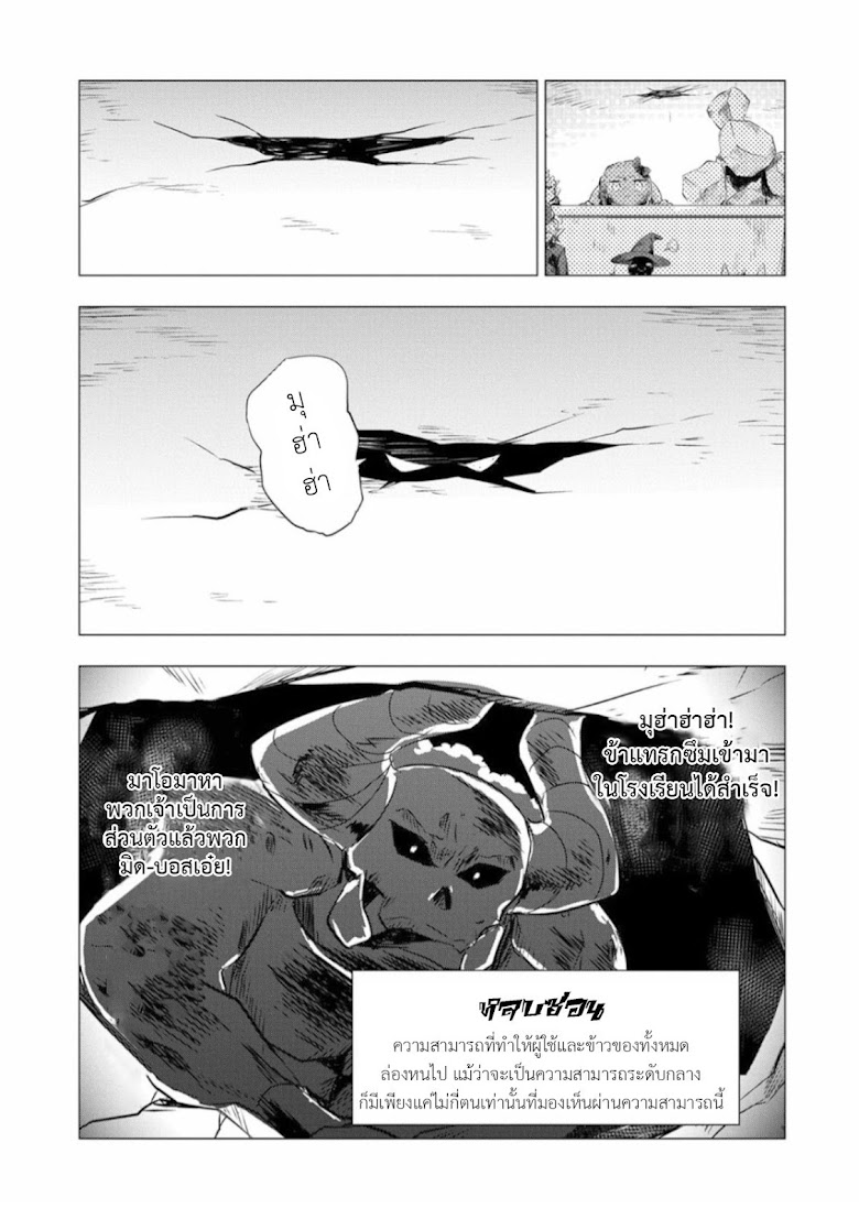 Maohritsu Chu-boss Yousei Academia - หน้า 13
