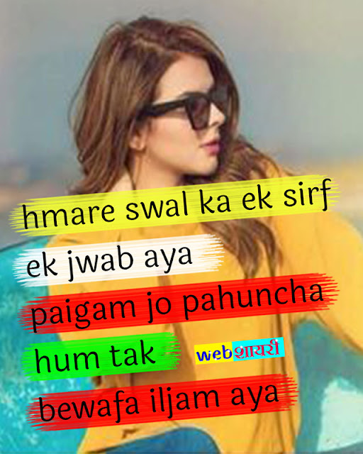 status bewafa shayari