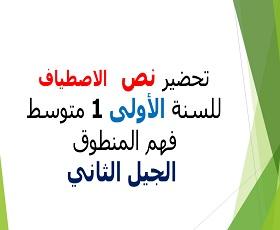 تحضير نص الاصطياف ( فهم المنطوق ) لغة عربية سنة أولى متوسط، مذكرة درس:
