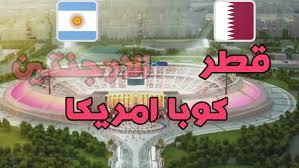مشاهدة البث المباشر لمباراة قطر والأرجنتين بطولة كوب أمريكا اليوم الأحد