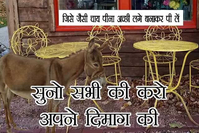 Prerak kahani   Baccho ki Kahani : सुनो सभी की करो अपने दिमाग की