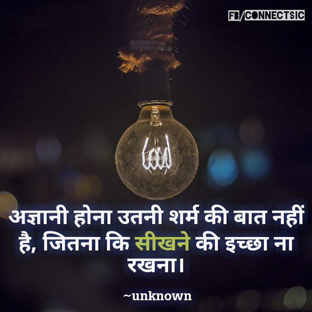 Motivational Hindi Quote on Student , Education, अज्ञानी