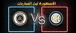 موعد وتفاصيل مباراة انتر ميلان وسبيزيا الاسطورة لبث المباريات اليوم 20-12-2020 الدوري الايطالي