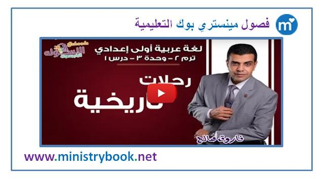شرح درس رحلات تاريخية - لغة عربية الصف الاول الاعدادي ترم ثاني 2019-2020-2021-2022-2023-2024-2025