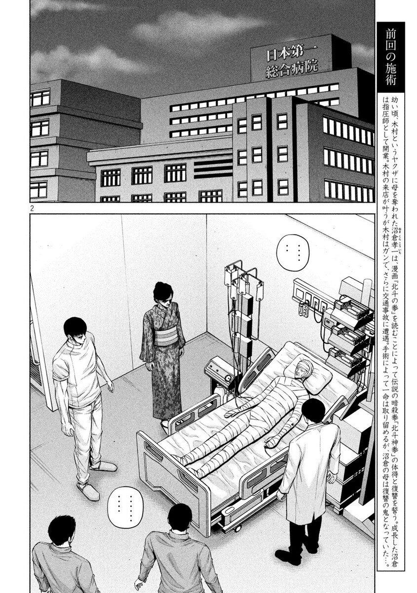 อ่านการ์ตูน Kenshirou ni Yoroshiku ตอนที่ 33 หน้าที่ 2