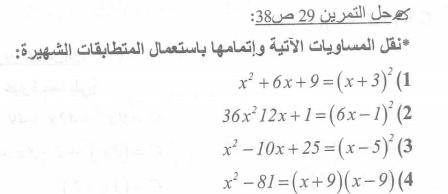 حل تمرين 29 ص 38 رياضيات 4 متوسط