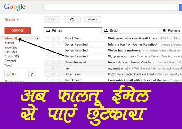 Gmail inbox ke faltu message honge khud se delete, jane kaise? vo bhi hindi me
