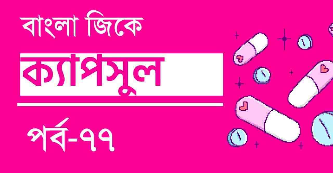 Bengali GK Capsule for Exam Part-77