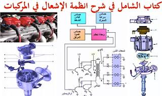 كتاب الشامل في شرح انظمة الإشعال في المركباتpdf