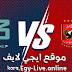 مشاهدة مباراة الأهلي وسونيديب بث مباشر ايجي لايف بتاريخ 05-01-2021 في دوري أبطال أفريقيا