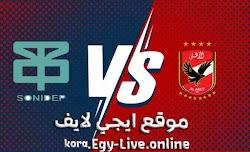 نتيجة مباراة الأهلي وسونيديب ايجي لايف بتاريخ 05-01-2021 في دوري أبطال أفريقيا