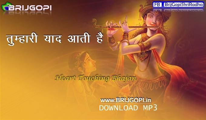 Heart Touching Bhajan -  कन्हैया हर घडी मुझको तुम्हारी याद आती है