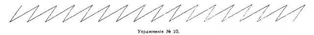начала каллиграфии