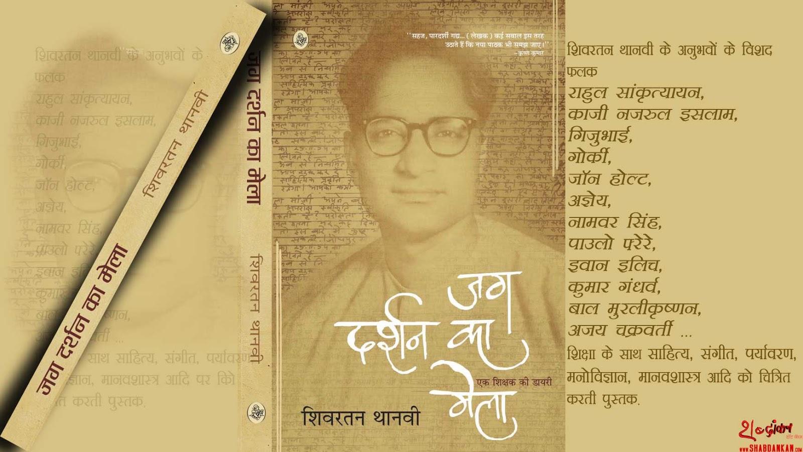 Shivratan Thanvi : Jag Darshan Ka Mela